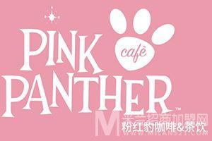 粉红豹咖啡茶饮加盟
