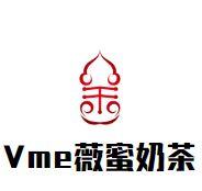 Vme薇蜜英式奶茶加盟