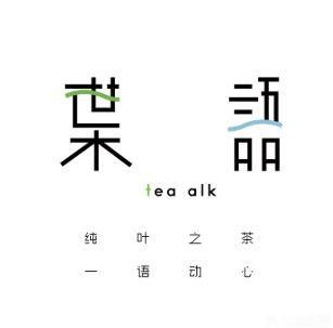 葉语手治奶茶加盟