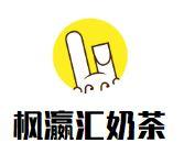 枫瀛汇奶茶加盟