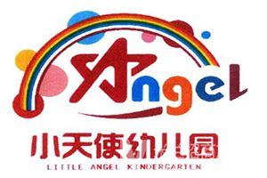 小天使幼儿园