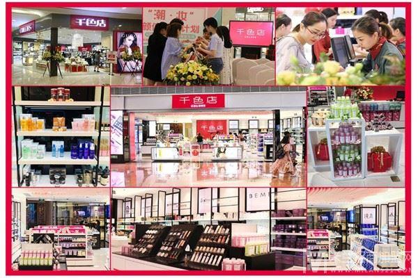 千色店化妆品加盟