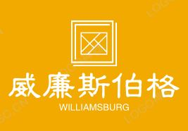 威廉斯伯格家具